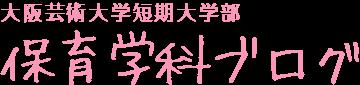 大阪芸術大学短期大学部 保育学科ブログ