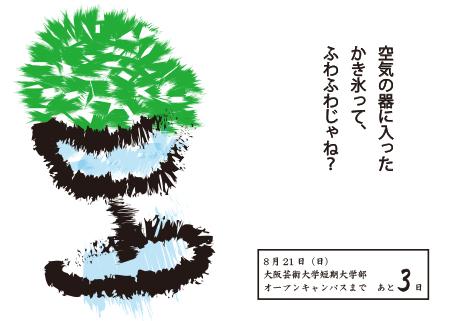8.16_かき氷