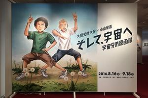 20160904_utyu1