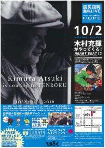 20161002_tenroku_o