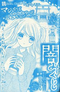 20161012_nakayosi_yamimikuji