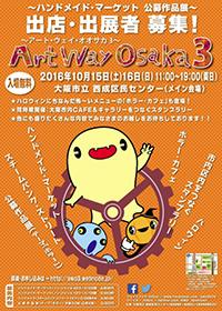 20161015_artway