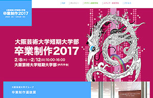 20170131_sotsuseiweb1