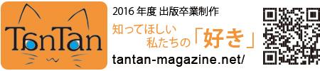 TanTan_banner