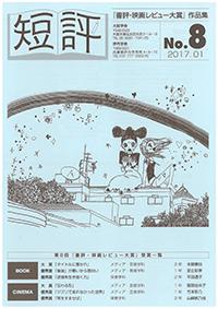 20170203_tanpyo1