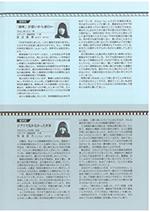 20170203_tanpyo_scan2